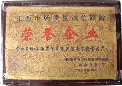 江西市场质量诚信跟踪荣誉企业