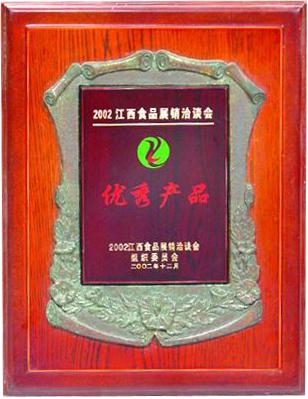 2002年江西食品展销洽谈会优秀产品