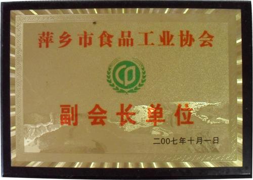 萍乡市食品工业协会副会长单位