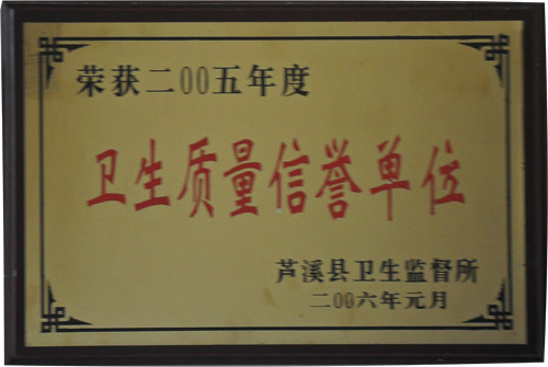 2005年度卫生质量信誉单位