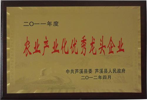 2011年度农业产业化优秀龙头企业