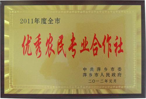 2011年度全市优秀农民专业合作社