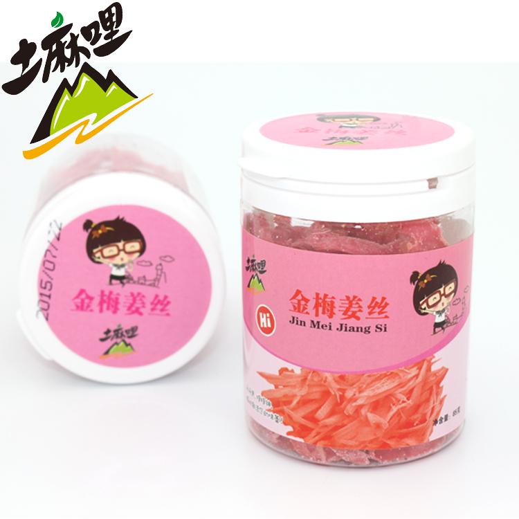 土麻哩 85g小瓶金梅姜 干红姜 江西萍乡特产零食
