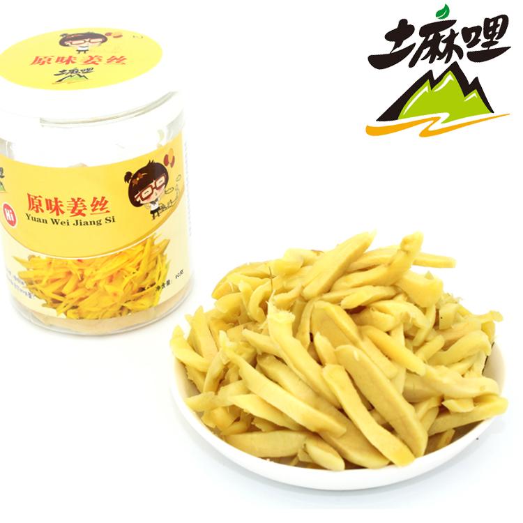 土麻哩原味姜丝 90g瓶装 江西萍乡特产 安康零食
